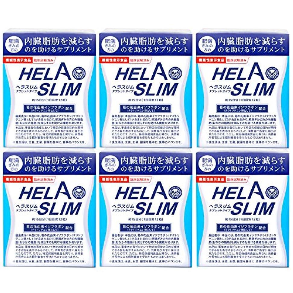 ファイナンス刃器用HELASLIM ヘラスリム(180粒入15日分)【6箱セット】【機能性表示食品】【臨床試験済】