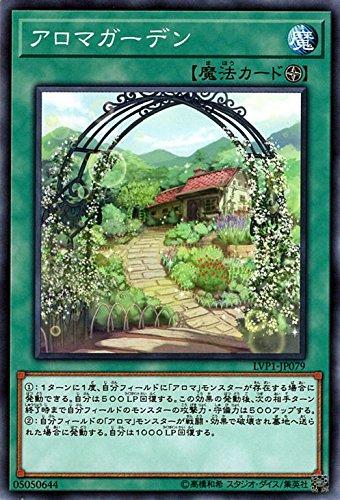 アロマガーデン ノーマル 遊戯王 リンクヴレインズパック lvp1-jp079