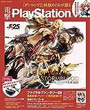 電撃PlayStation Vol.640 【アクセスコード付き】 [雑誌]