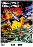 MGM Hollwood Classics 『モスキート爆撃隊』 [DVD]