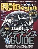 時計 Begin (ビギン) 2017年 冬号 [雑誌] 時計Begin
