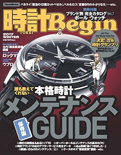 時計 Begin (ビギン) 2017年 冬号 [雑誌] 時計Beginの詳細を見る