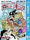 ONE PIECE モノクロ版【期間限定無料】 82 (ジャンプコミックスDIGITAL)