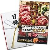 近江牛景品目録ギフトセットF