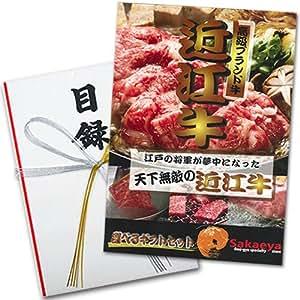 近江牛景品目録ギフトセットE