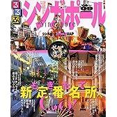 るるぶシンガポール '08~'09 (るるぶ情報版 A 12)