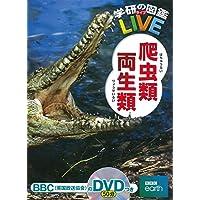 【DVD付】爬虫類・両生類 (学研の図鑑LIVE) 3歳~小学生向け 図鑑
