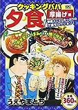 クッキングパパ 夕食 厚揚げ編 (講談社プラチナコミックス)