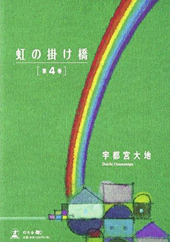 虹の掛け橋  [第4巻]の詳細を見る