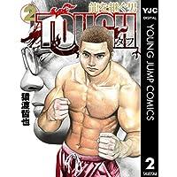 TOUGH 龍を継ぐ男 2 (ヤングジャンプコミックスDIGITAL)