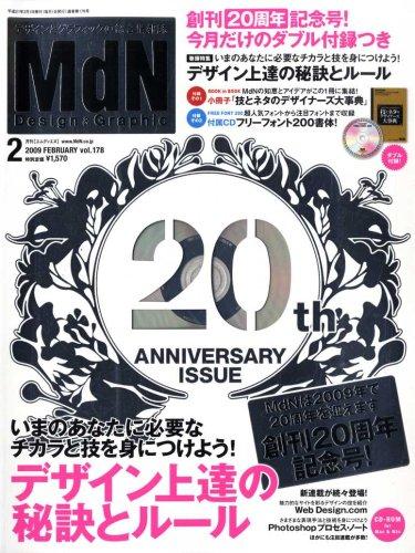 MdN (エムディーエヌ) 2009年 02月号 [雑誌]の詳細を見る