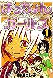 ばっちょんガールズ 1 (コミックブレイド)