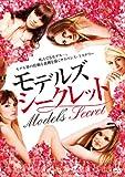 モデルズ・シークレット[DVD]