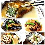 (新)ヘルシーセット 5種×2食 合計10食 1.4kg。 惣菜 お惣菜 おかず 惣菜セット 詰め合わせ お弁当 無添加 京都 手つくり