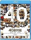 40歳問題 [Blu-ray]