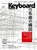 Keyboard magazine (キーボード マガジン) 2017年4月号 SPRING (CD付) [雑誌]