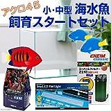 海水魚 飼育スタート水槽セット アクロ45 水槽・用品のみ