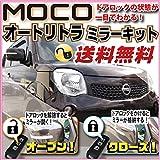 モコ ドアミラー自動格納装置 MG33Sドアロック連動タイプ 高級感味わえます!