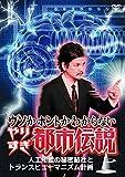 ウソかホントかわからないやりすぎ都市伝説 上巻 ~人工知能の秘密結社とトランスヒューマニズム計画~ [DVD]