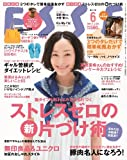 ESSE (エッセ) 2012年 06月号 [雑誌] 画像