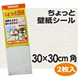 リンテックコマース ちょっと壁紙 粘着式 30×30cm 2枚入 シンプルホワイト KF305