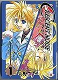 クレセントノイズ 1 (ガンガンファンタジーコミックス)
