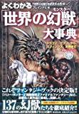 よくわかる「世界の幻獣」事典―ドラゴン、ゴブリンから、スフィンクス、天狗まで / 「世界の幻獣」を研究する会 のシリーズ情報を見る