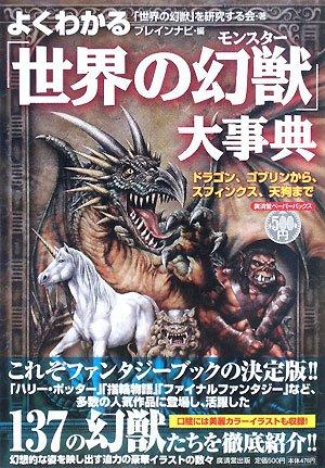 よくわかる「世界の幻獣(モンスター)」大事典―ドラゴン、ゴブリンから、スフィンクス、天狗まで (廣済堂ペーパーバックス)の詳細を見る