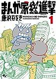まんが家総進撃 1<まんが家総進撃> (ビームコミックス)