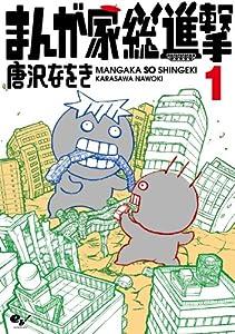 まんが家総進撃 1 (ビームコミックス)