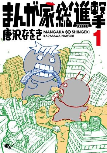 まんが家総進撃 1<まんが家総進撃> (ビームコミックス) -