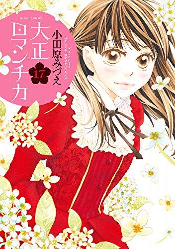 大正ロマンチカ(17): ミッシィコミックス/NextcomicsF
