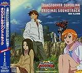 「トランスフォーマー スーパーリンク」オリジナルサウンドトラック missionI