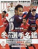 ワールドサッカーダイジェスト 2018年 3/1 号 [雑誌]
