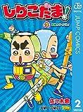 しりこだま! 2 (ジャンプコミックスDIGITAL)