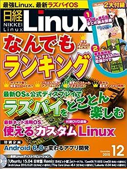 [日経Linux編集部]の日経Linux(リナックス) 2015年 12月号 [雑誌]
