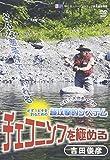 吉田俊彦 必ず1ピキを釣るための超攻撃的システム! チェコニンフを極める [DVD] 画像