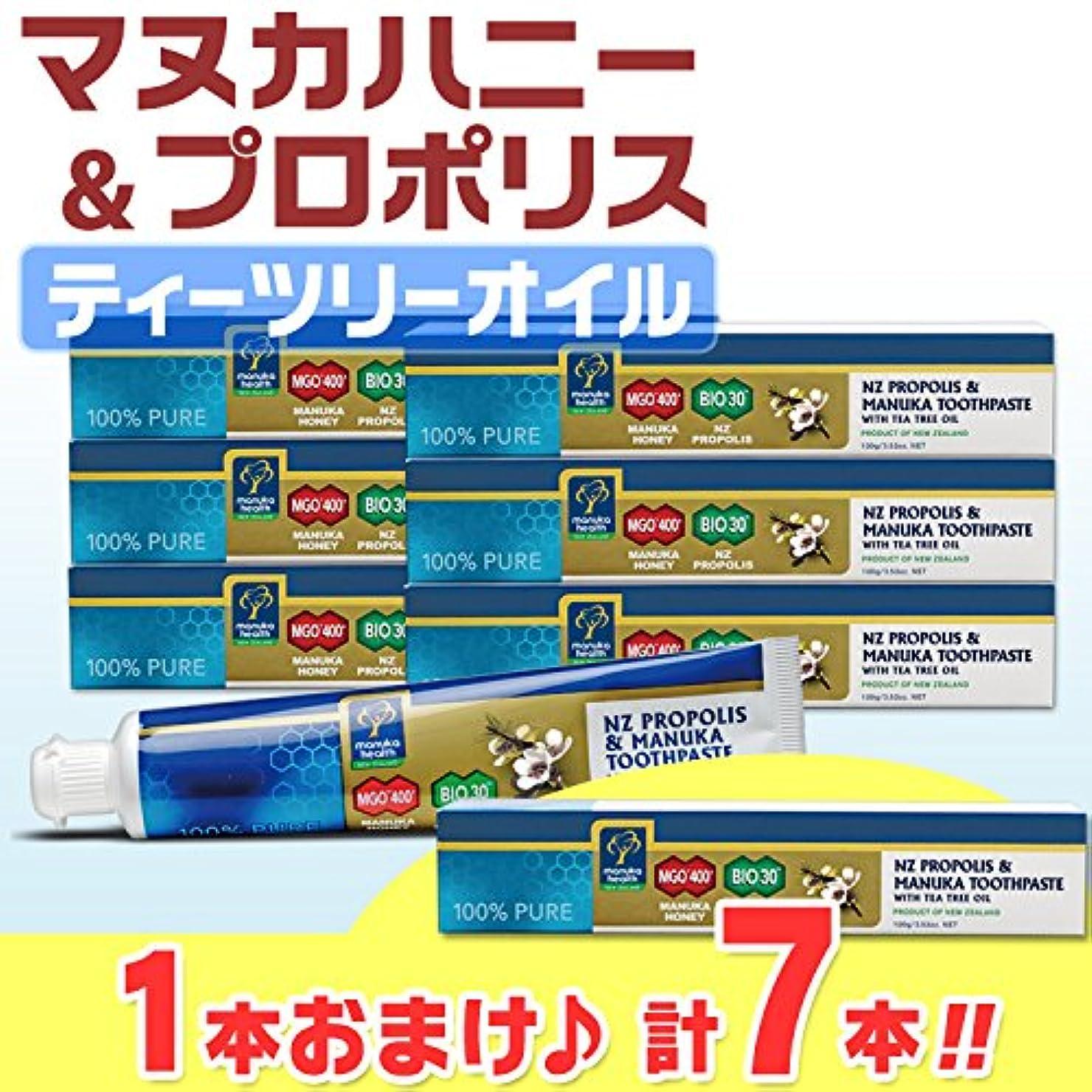 ほぼ満足させる含むプロポリス&マヌカハニー MGO400+ ティーツリーオイル 歯磨き粉 [100g]◆6本+1本増量 計7本セット◆青