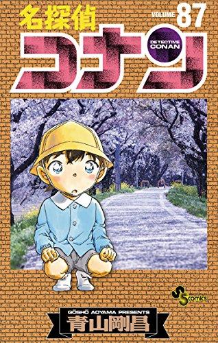 名探偵コナン(87) (少年サンデーコミックス)