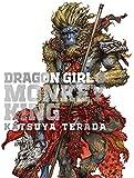【邦訳版】DRAGON GIRL & MONKEY KING (寺田克也画集)