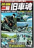 二輪旧車魂―DVD book (COSMIC MOOK)