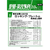 整形・災害外科 2008年10月号 (51巻11号) 骨折治療におけるロッキング・プレートの有用性と限界 [雑誌]