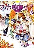 あさめしまえ(5) (KCデラックス BE LOVE)