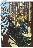 林業少年  スカイエマ (新日本出版社)