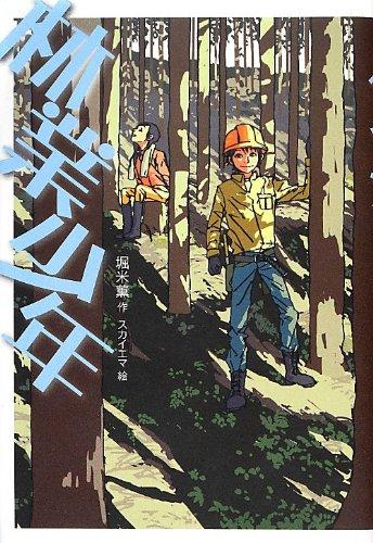 林業少年の詳細を見る