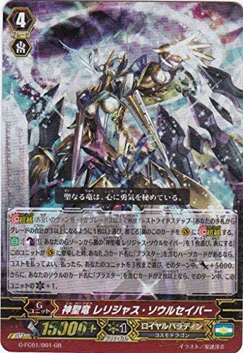 カードファイト!! ヴァンガード 神聖竜 レリジャス・ソウルセイバー(GR)/ファイターズコレクション2015(G-FC01)シングルカード