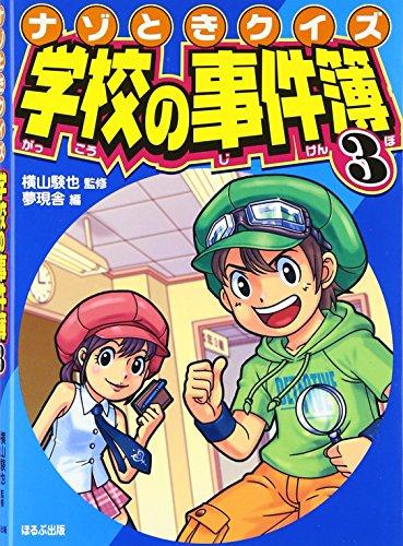 ナゾときクイズ学校の事件簿(3)