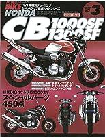 <復刻版>ハイパーバイクVol.3 HONDA CB1000SF/1300SF (バイク車種別チューニング&ドレスアップ徹底ガイド)