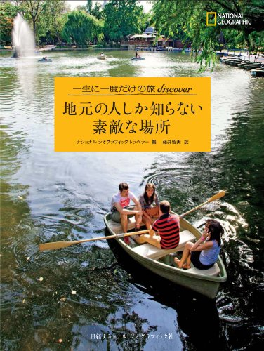一生に一度だけの旅discover 地元の人しか知らない素敵な場所 (一生に一度だけの旅 discover)