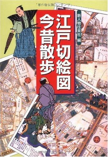 江戸切絵図 今昔散歩